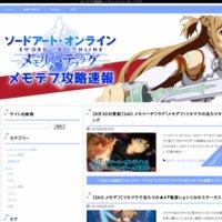 SAO・メモデフ攻略速報   ソードアート・オンライン メモリー・デフラグ